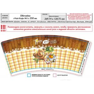 Стакан бумажный для горячих напитков двухслойный Чай кофе №1 300мл